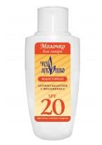 Молочко для Загара Фактор 20 Водостойкое Антиоксидантное, 200 мл