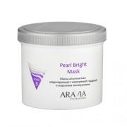 Маска Pearl Bright Mask Альгинатная Моделирующая с Жемчужной Пудрой и Морскими Минералами, 550 мл