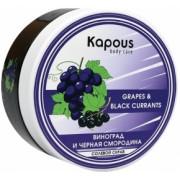 Скраб Grapes & Black Currants Солевой Смородина и Виноград, 200 мл