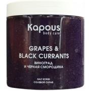 Скраб Grapes & Black Currants Солевой Смородина и Виноград, 500 мл