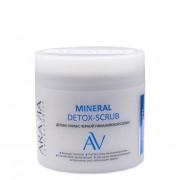 Детокс-Скраб Mineral Detox-Scrub с Чёрной Гималайской Солью, 300 мл