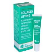 Заполнитель Collagen Lifting Морщин Коллагеновый для Кожи вокруг Глаз, 15 мл