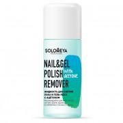 Жидкость Nail & Gel Polish Remover with acetone для Снятия Лака и Гель-лака с Ацетоном, 105 мл