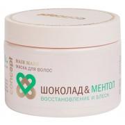 Маска Repair&Shine Hair Mask для Волос Шоколад&Ментол Восстановление и Блеск, 350 мл
