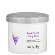Маска Black Caviar-Lifting Альгинатная с Экстрактом Черной Икры, 550 мл