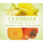 Маска Peel-Off Mask Persimmon and Starfruit Альгинатная Хурма-Карамбола, 600г