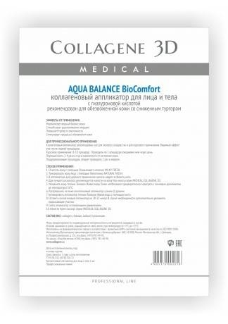 Collagene 3D Аппликатор для лица и тела BioComfort с гиалуроновой кислотой А4 Aqua Balance medical collagene 3d гель маска для лица aqua balance с гиалуроновой кислотой восстановление тургора и эластичности кожи 130 мл