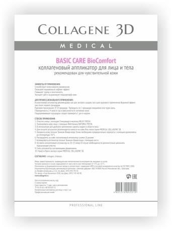 Collagene 3D Аппликатор для лица и тела BioComfort чистый коллаген А4 Basic Care collagene 3d гель маска basic care чистый коллаген 30 мл