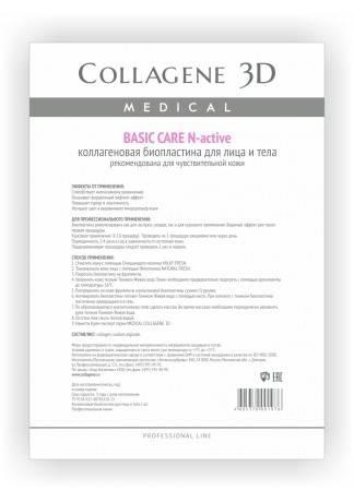 Collagene 3D Биопластины для лица и тела N-актив чистый коллаген А4 Basic Care коллаген 3d купить