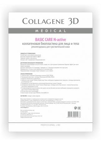 Collagene 3D Биопластины для лица и тела N-актив чистый коллаген А4 Basic Care collagene 3d гель маска basic care чистый коллаген 30 мл