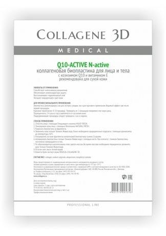Collagene 3D Биопластины д/лица и тела N-актив с коэнзимом Q10 и витамином Е А4 Q10 Active collagene 3d флюид q10 active q10 active 30 мл