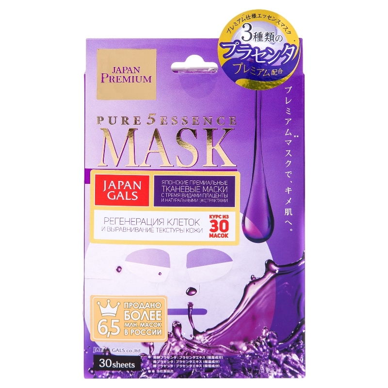 Japan Gals Premium Маска для Лица c Тремя Видами Плаценты, 30 шт pure5 essence premium маска для лица c тремя видами коллагена 30 шт japan gals pure5