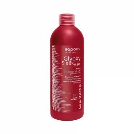 Kapous Шампунь Разглаживающий с Глиоксиловой Кислотой  GlyoxySleek Hair, 500 мл