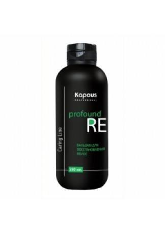 Kapous Studio Бальзам для Восстановления Волос Profound Re, 350 мл kapous бальзам для восстановления волос caring line profound re 350 мл