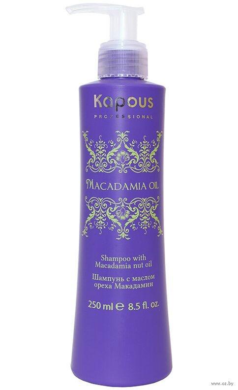 Фото - Kapous Шампунь Macadamia Oil для Волос с Маслом Ореха Макадамии, 250 мл двухфазная сыворотка для волос с маслом ореха макадамии kapous macadamia oil 200 мл