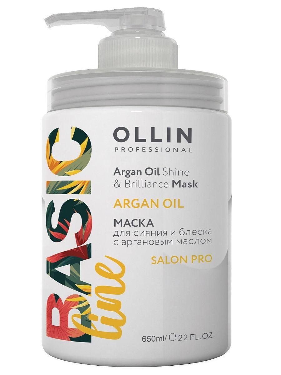OLLIN PROFESSIONAL BASIC LINE Маска для Сияния и Блеска с Аргановым Маслом Argan Oil Shine & Brilliance Ma, 650 мл kativa увлажняющий шампунь с маслом арганы argan oil 500 мл