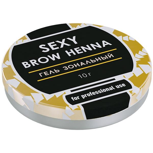 Sexy Brow Henna Зональный Гель, 10г sexy зональный гель brow henna 10 г