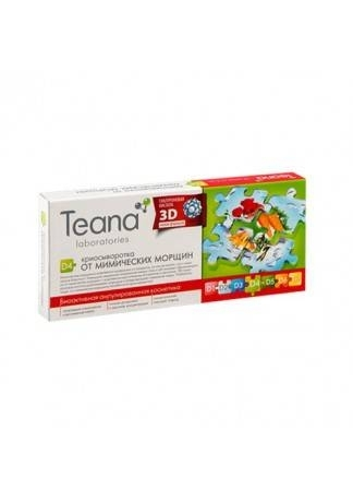 Teana Крио-Сыворотка от Мимических Морщин, 10 амп * 2 мл гепарин от морщин