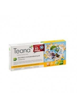 Teana Экспресс-Успокаивающая Сыворотка, 10 амп * 2 мл успокаивающая сыворотка 10 мл hello beauty успокаивающая сыворотка 10 мл