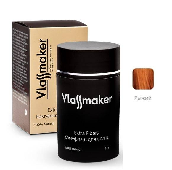 Vlassmaker Камуфляж Рыжий, 22г